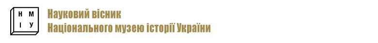 Науковий вісник Національного музею історії України